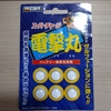 【NV200】バッテリー強化剤