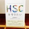 『HSCを守りたい』ついに完成!