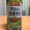 【抹茶ラテレビュー】和みの抹茶ラテ~ホワイトショコラ仕立て~ ダイドー