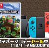 【マイクラセール中】Nintendo Switch本体+マイクラ+αがセール中!【サイバーマンデーセール】