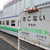#2868 木古内(2014.04.05)