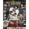 【セブンネット】表紙&巻頭SPグラビア Kis-My-Ft2「TVガイドPLUS VOL.43」予約受付中!2021年6月28日発売!