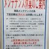 2/4(火)はお休みさせていただきます🙏🏻