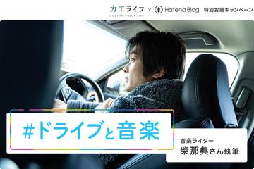 誰にも邪魔されず運転席で聞く音楽は人生の風景とともに