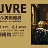 ♯111 ルーヴル美術館展 日常を描く―風俗画にみるヨーロッパ絵画の真髄
