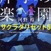『片手の楽園 サクラダリセット5』