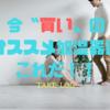 【2017年決定版】オススメ加湿器14選!!4つの方式と今〝買い〟のオススメ加湿器を分かりやすく徹底解説!!!!