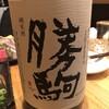 田町 萬寿丸