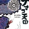 ナマコの生態を徹底解剖した科学絵本「ナマコ天国」