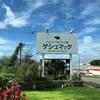 『ゲシュマック』豚の聖地宮崎県で最高のお土産‼️