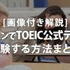フィリピンでTOEIC公式テストを受験する方法まとめ