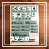 当ブログのロゴステッカーをiPhoneアプリで自作してみたことについて2【ついでに今まで作ったくだらない物をちょっとまとめてみる】