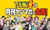 【ご案内】ヤンマガサードは月刊ヤンマガに合流します!