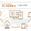 LIFULL HOME'S 引越し手続きを支えるNuxt.js