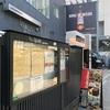 【女性必見】恵比寿駅ちか!無料wifiと電源が使える便利なお店TimeOutCafe&Diner