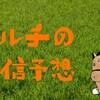 7/21(日) 配信予想