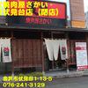 県内サ行(18)~炭火焼肉屋さかい金沢伏見台店(閉店)~