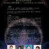 20191215鑑定イベント「占事四傑」を開催します