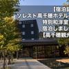 【宿泊記】ソレスト高千穂ホテルの特別和洋室に宿泊しました【高千穂観光】