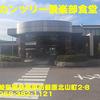 岐阜県(24)〜岐阜カンツリー倶楽部食堂〜