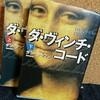 【小説】『ダ・ヴィンチ・コード』の感想を好き勝手に語る【ダン・ブラウン】
