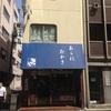 有機米のお煎餅   〜虎ノ門「きや」さん