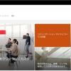 SharePoint技術者が提案するOffice 365の活用方法色々