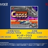 PS4でサンダークロス。