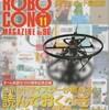 ロボコンマガジン2014年11月号+5月号