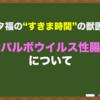 """【犬パルボウイルス性腸炎】~""""すきま時間""""の獣医学~"""