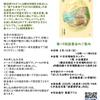 だれでも参加OKのYAがテーマの読書会「横浜緑YAカフェ」2月16日午前~ 横浜市緑区 参加者募集中 テーマの本 『ぼくたちは卵のなかにいた』石井睦美著(小学館刊)
