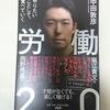 中田敦彦(オリラジあっちゃん)の本『労働2.0』を読んだ!!あきらさんもおすすめ!!