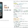 Amazonのfireタブレットが予想以上に安く買えた!プライム会員はめちゃくちゃ得だった件