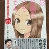 【感想】『からかい上手の高木さん 公式ファンブック』  山本 崇一朗  (著) ついにでた公式ファンブック!【マンガ感想・レビュー】