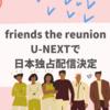 ≪速報≫「friends the reunion(フレンズ同窓会スペシャル)」U-NEXTで独占配信決定!