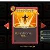 Slay the Spire 攻略 無色カード