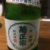 兵庫県 菊正宗 純米酒 香醸