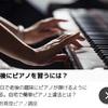 大人のためのピアノレッスン講座(DVD付き) 楽しく自宅で切り返しDVDでレッスン     オススメ!!