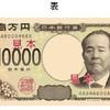 【それでも上がらぬ みずほFG株】銀行の設立者「渋沢栄一」の新紙幣ご祝儀相場の蚊帳の外