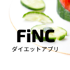 FiNC(フィンク)アプリでダイエットをします