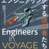 事業会社の現場  - 「Engineers in VOYAGE ― 事業をエンジニアリングする技術者たち」