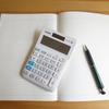 今月は、家計簿をチェックし節約を意識する