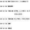 6th Anniversary Session タイムスケジュール発表