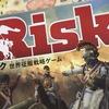 簡単なボードゲーム紹介【リスク(RISK)】