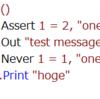 VBA Debug.Print、Debug.Assertの代用クラス案