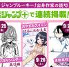 少年ジャンプ+にルーキー出身作家の読切が連続掲載!