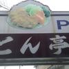 とん亭は接待でも使えるソースかつ丼屋だった!