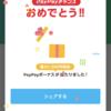 今週「paypayチャンス」が2回も当選しました。最大1,000円も出現