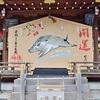 護王神社の亥年の猪の巨大絵馬。