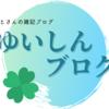 子どもたちとの「おうち時間」をたのしく過ごせるランキング!!